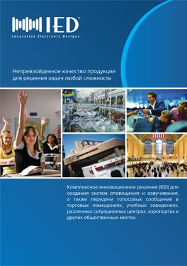 Брошюра «Системы оповещения и озвучивания GlobalCOM»