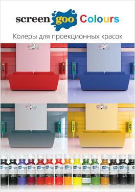 Брошюра «Колеры для проекционных красок»