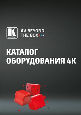 Каталог «Оборудование 4К»