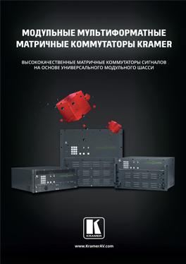 Брошюра «Модульные матричные коммутаторы»