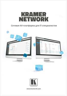 Брошюра «Kramer Network»