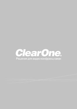 Краткий каталог продукции компании ClearOne