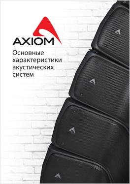 Брошюра «Основные характеристики акустических систем AXIOM»