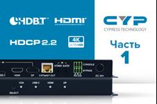 Обзор решений Cypress, использующих HDBaseT. Часть 1