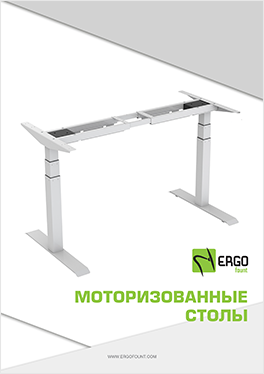 Брошюра «Моторизированные столы»
